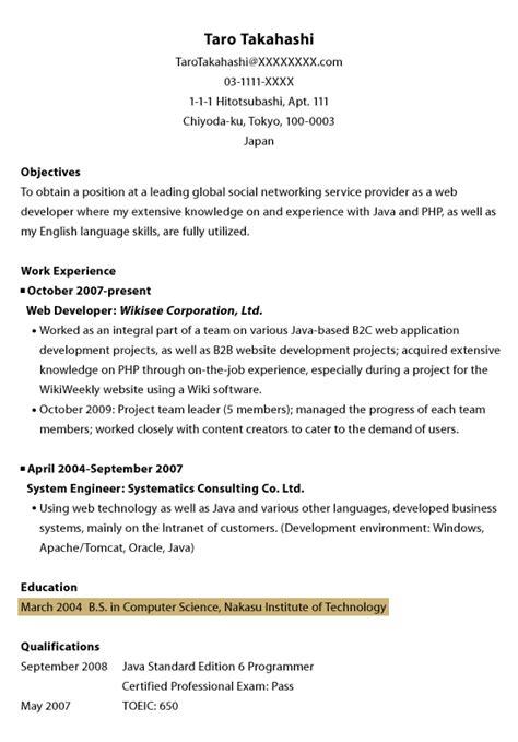 Pct Resume by It関連職の英文履歴書サンプル 決定版 英文履歴書の書き方マニュアル