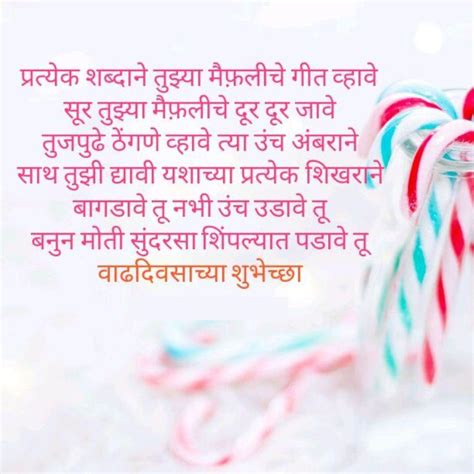 Birthday Wishes In Marathi Wishes Greetings Pictures