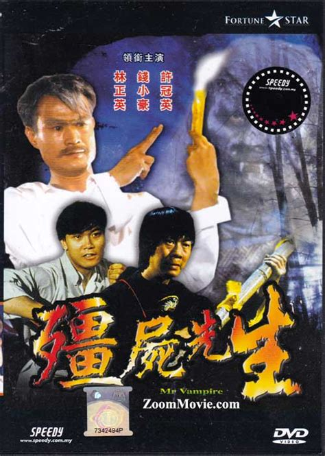 mr dvd hong kong 1985 cast by lam ching ying chin siu hou subtitled