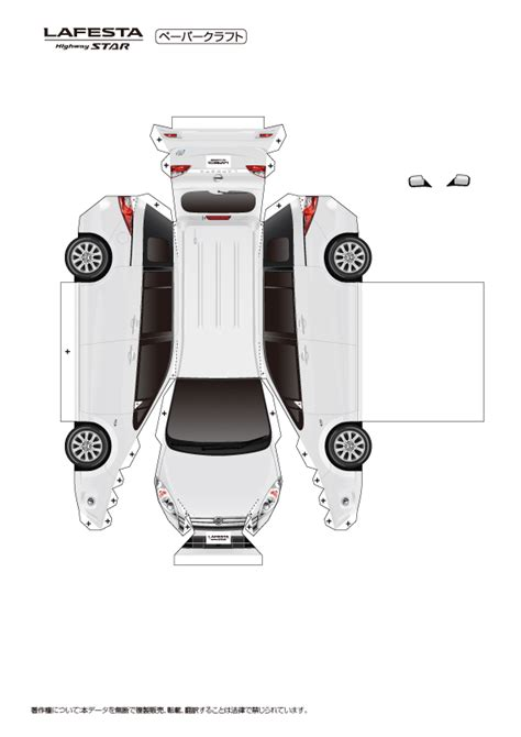 Nissan Papercraft - paper craft cars page 4