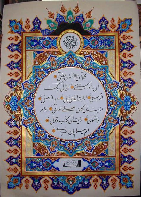 Dijamin Kaligrafi Al Quran 1 jasa kaligrafi naskah dan mushaf al qur an kalam kaligrafi