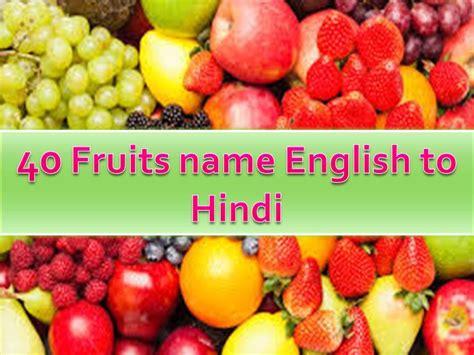 e fruit name fruits names list in www pixshark images