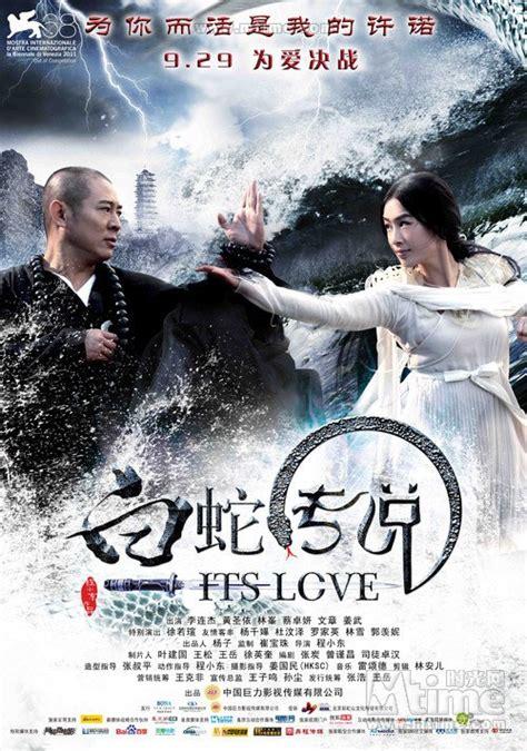 chinese film white snake sorcerer and white snake