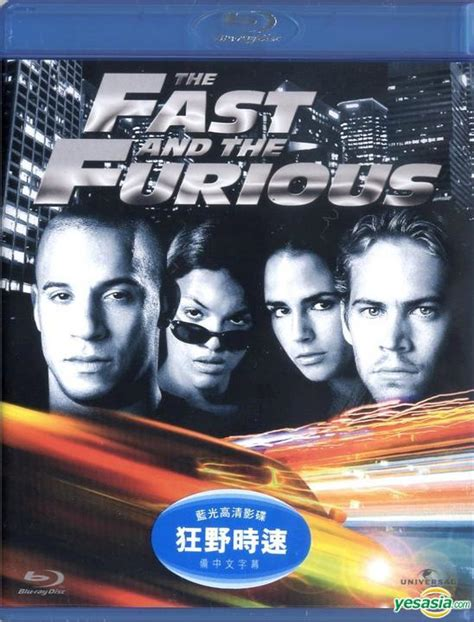fast and furious 8 hong kong yesasia the fast and the furious 2001 blu ray hong