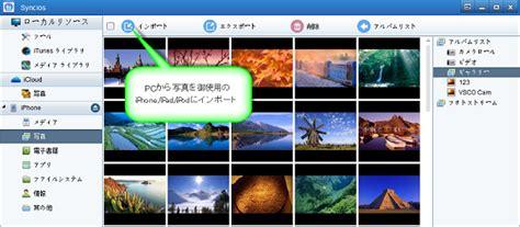 jp transfer androidスマホから写真をiphoneに転送方法 syncios 転送