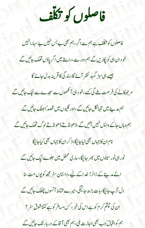 song in urdu faslon ko takalluf hai humse agar lyrics in urdu lyrics