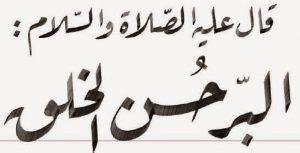 macam macam kaligrafi khat arab terbaru
