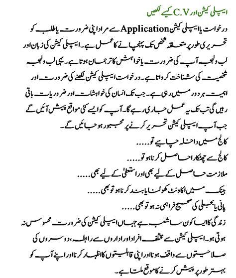 application letter format in urdu application urdu format free application urdu