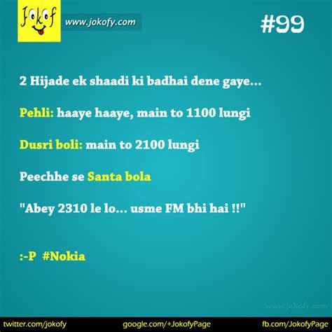hindi chutkule funny chutkule in hindi jokofy
