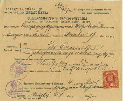 Marriage certificate   Wikipedia