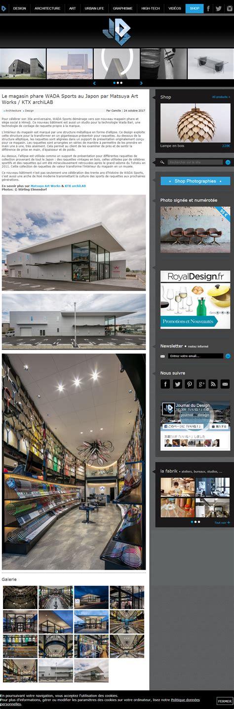 journal du design journal du design フランス 株式会社マツヤアートワークス