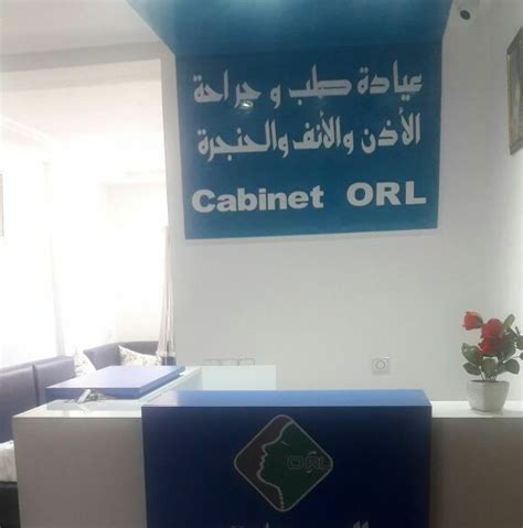 Cabinet Orl by Cabinet Orl Marrakech Dr Adil Tijani Home