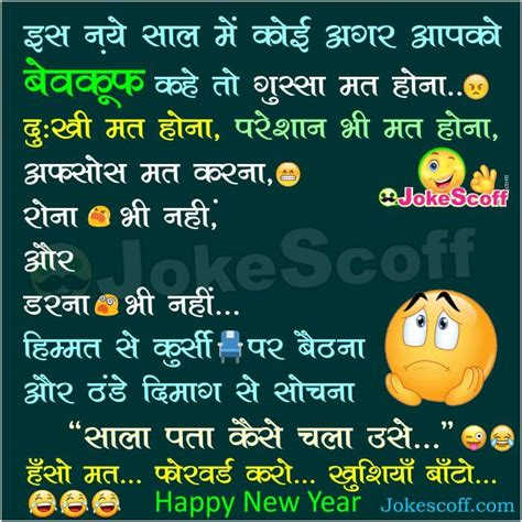 new year of the puns topmost 10 happy new year 2018 jokes funniest