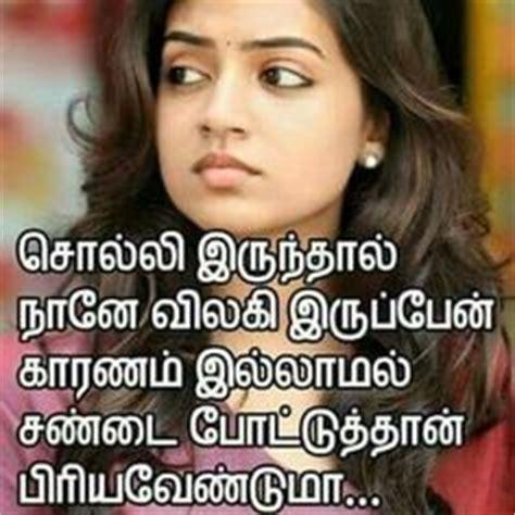davit tamil movie feeling line sorry quotes in tamil google search gi2 pinterest