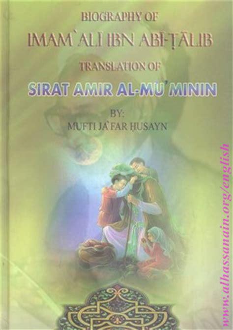 biography of imam bonjol in english biography of imam ali ibn abi talib translation of sirat