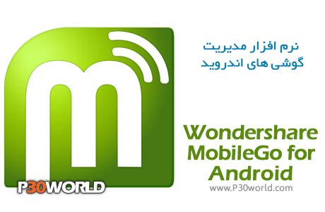 wondershare mobilego for android wondershare mobilego for android only