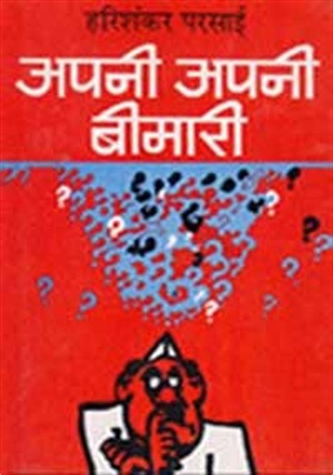 harishankar parsai biography in hindi harishankar parsai stories pdf