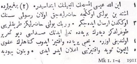オスマン語のアラビア文字 Ottoman Turkish Alphabet Japaneseclass Jp Ottoman Turkish Alphabet