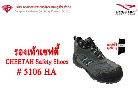 Sepatu Cheetah 5106 Ha รองเท าเซฟต รองเท าน รภ ย ร น 5106 ha cheetah safety shoes bangkok hardware samkong phuket