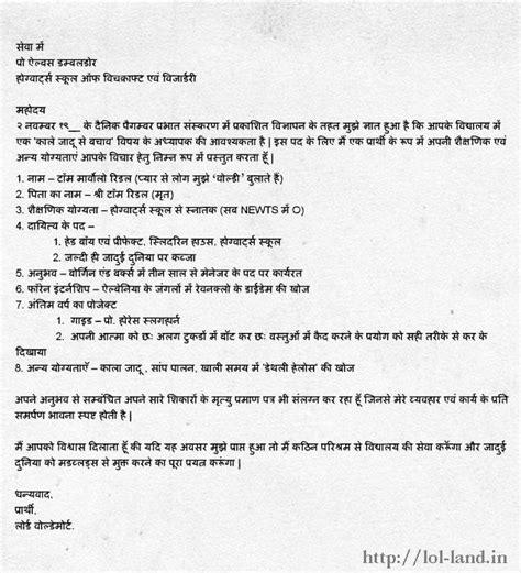 resume letter in sle resume for urdu arabic