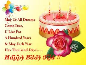 Happy birthday wishes for jija jiju and sali in hindi