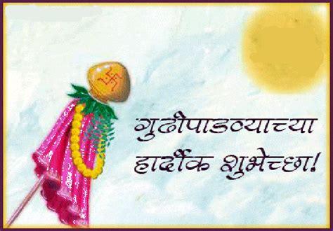 gudi padwa image marathi search results calendar 2015