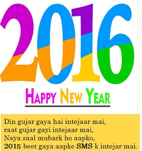 happy new year sms or shayari 2016 in hindi hindi main