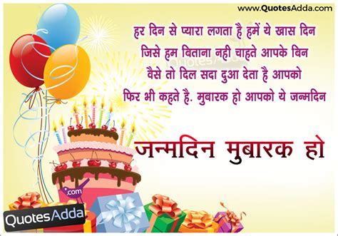 Happy Birthday Wishes In Shayari For Friend Birthday Wishes In Hindi Pictures Shayari Greetings
