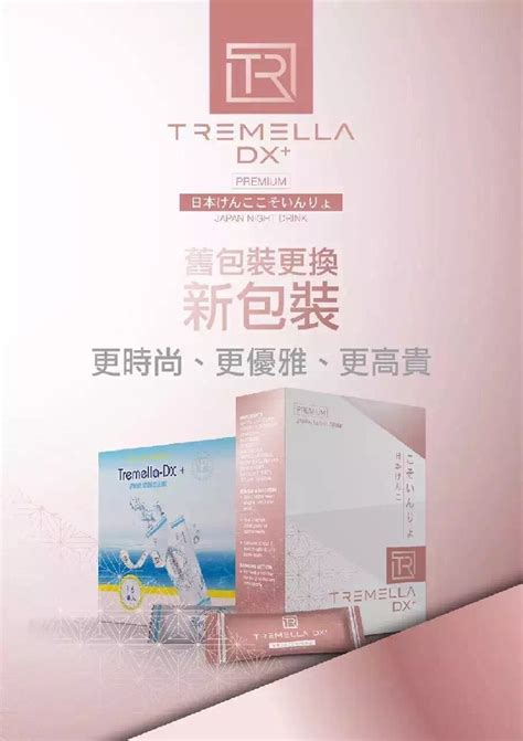 tremella dx upgraded version 日本排毒酵素 japan enzyme nite drink tremella 11street malaysia