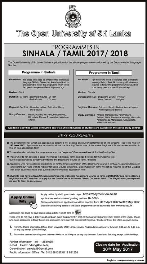 Open Mba Courses In Sri Lanka by Programmes In Sinhala Tamil 2017 2018 Open