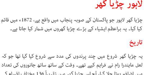 Chidiya Ghar Ki Sair Essay In by Chidiya Ghar Ki Sair Essay In Urdu Chidiya Ghar Poem Urdu Edition