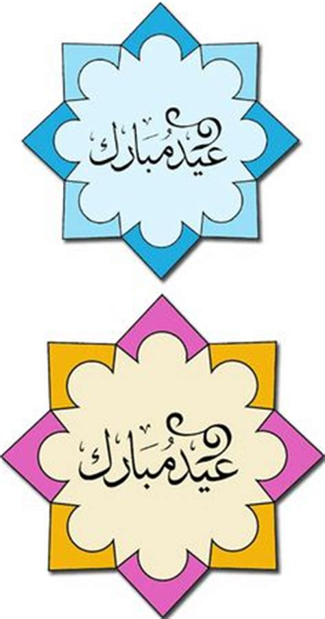 eid cards templates free 1000 images about ramadan free printable on