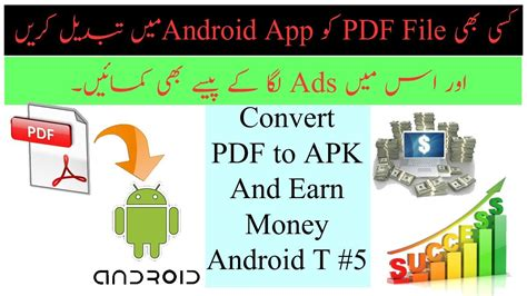 android studio tutorial in pdf how to convert pdf file to android app earn money create