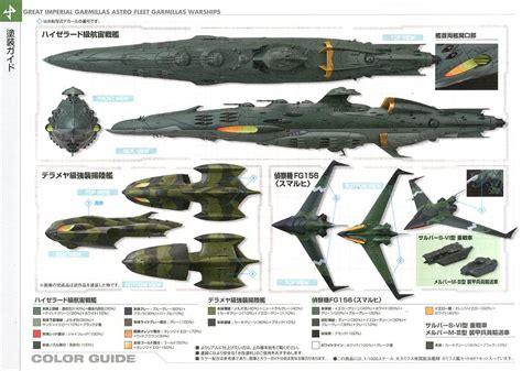 11000 Space Battleship Yamato Garmillas Ship Set By Bandai T2909 starship modeler store 1 1000 great imperial garmillas