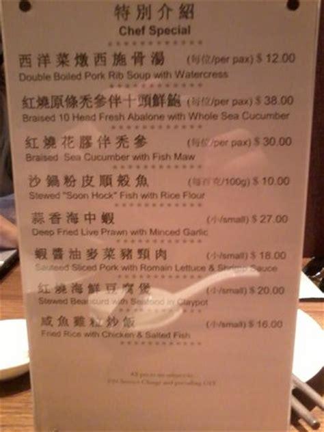 imperial treasure new year menu table menu picture of imperial treasure restaurant