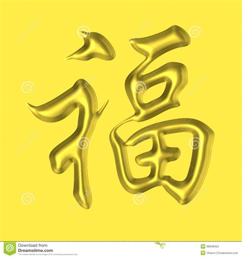 new year happiness symbol golden lucky charm for new year stock photos