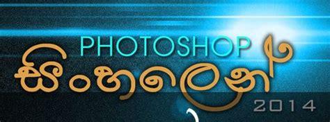 photoshop tutorials pdf in sinhala top sinhala blog ස හල ත ක ෂණ ක බ ල ග අඩව ය