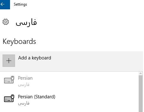 install farsi or persian language in windows 10
