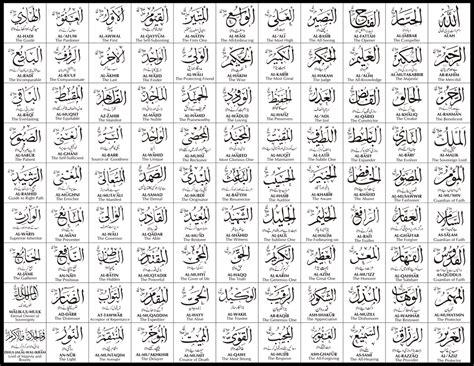 asmaul husna  names  allah white  digitalinkcs