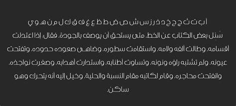 design urdu font qtypography arabic type design foundry and design studio