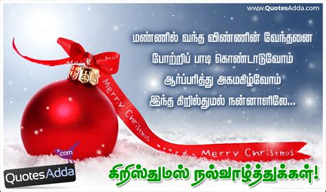 Wedding Wishes Dialogue by Tamil Wish You Happy X Greetings Kavithai Images