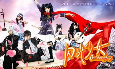 film china com our shining days 2017 china film cast chinese movie
