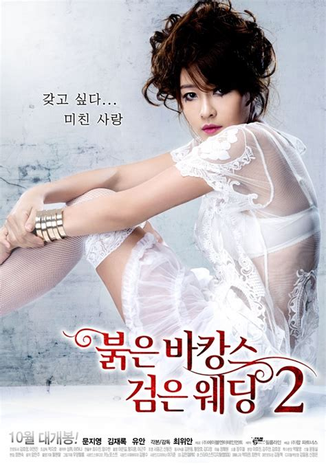 film korea vacance photos added new poster for the korean movie red