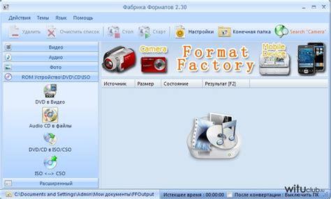 format factory 2 60 silent exe format factory многофункциональный медиа конвертер