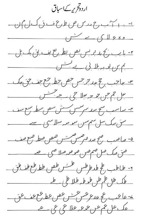 urdu handwriting worksheets printable 9 best urdu worksheet urdu alfaz jor tor images on