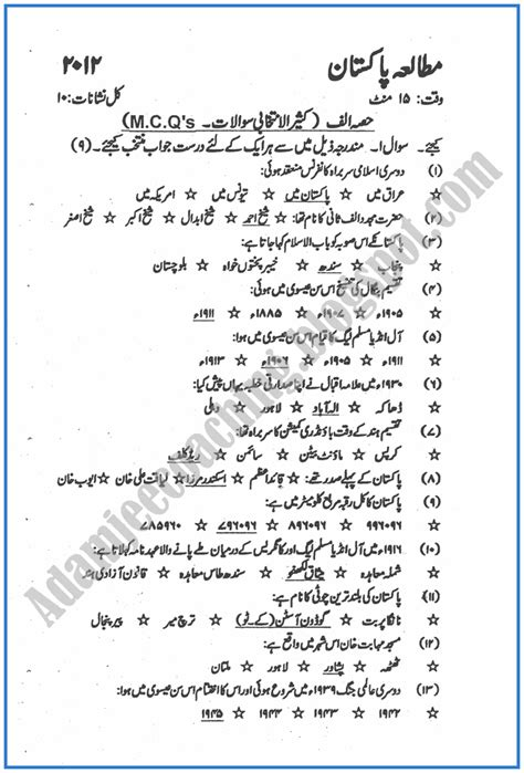 Urdu Essays Notes by Urdu Essay Notes For 2nd Year Writersnotes Web Fc2