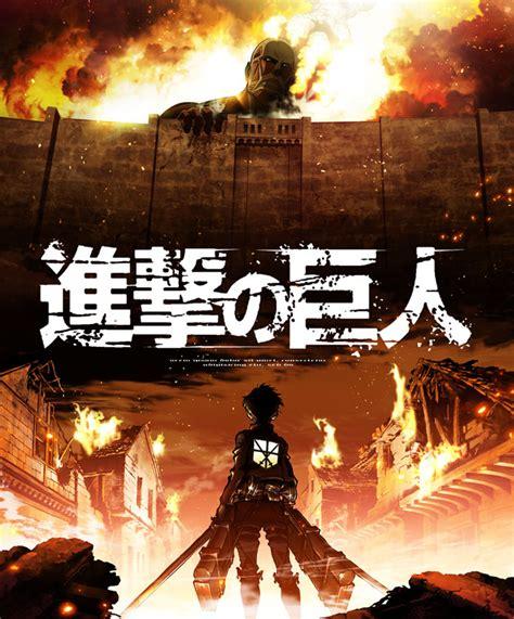 attack on titan japanese anime must attack on titan