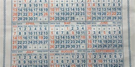 calendar  govt  west bengal  printable calendar part