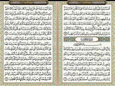 tilawah surat al fath    peringatan maulid