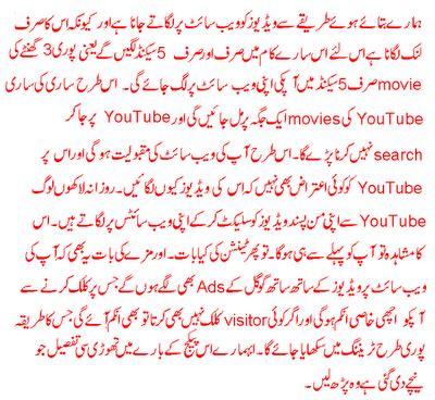 adsense urdu make money youtube with google adsense in urdu make